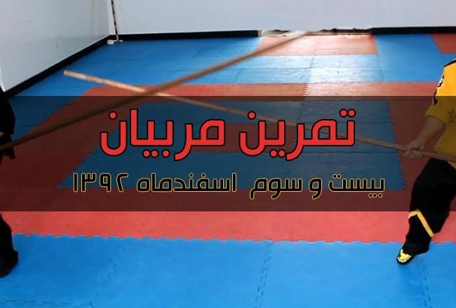 عکسهایی از تمرین ماهانه مربیان (۲۳ اسفند ۱۳۹۲)