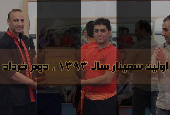 عکسهایی از اولین سمینار سال ۱۳۹۳ (دوم خرداد)
