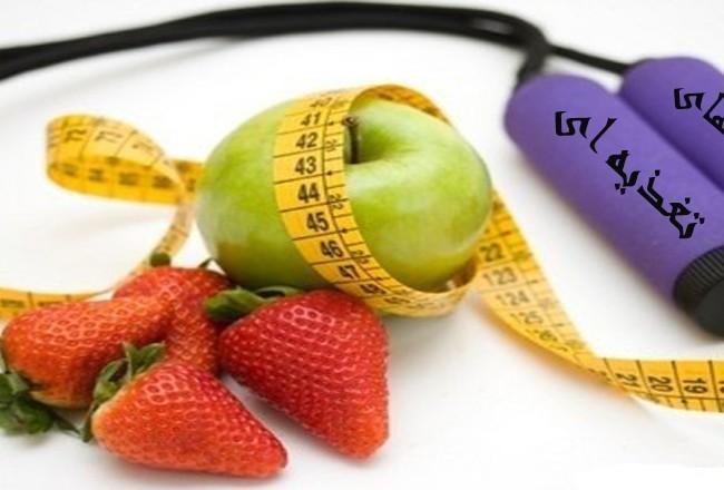 راهبردهای تغذیه ای