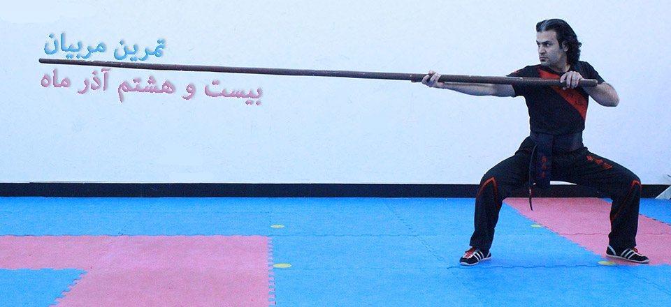 عکسهایی از تمرین مربیان ۲۸ آذر