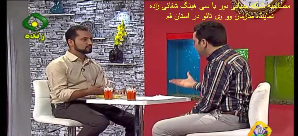 مصاحبه شبکه تلوزیونی نور با سی هینگ محمد شفائی زاده